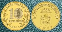 10 рублей. Ржев