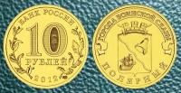10 рублей. Полярный