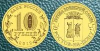 10 рублей. Ростов-на-Дону
