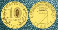 10 рублей. Туапсе