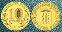 10 рублей. Великие Луки