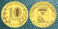 10 рублей. Воронеж