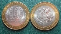 10 рублей. Министерство экономического развития и торговли