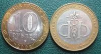 10 рублей. Министерство финансов
