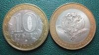 10 рублей. Министерство иностранных дел