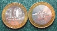 10 рублей. Министерство внутренних дел