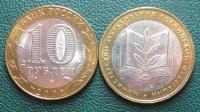 10 рублей. Министерство образования
