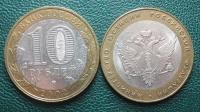 10 рублей. Министерство юстиции