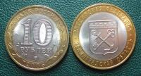 10 рублей. Ленинградская область