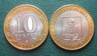 10 рублей. Орловская область