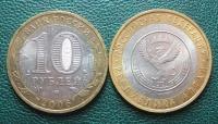 10 рублей. Республика Алтай
