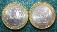 10 рублей. Читинская область