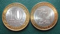 10 рублей. Архангельская область