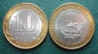 10 рублей. Республика Башкортостан