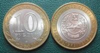 10 рублей. Республика Хакасия