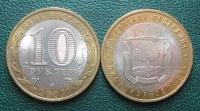 10 рублей. Липецкая область