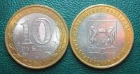 10 рублей. Новосибирская область