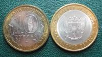 10 рублей. Ростовская область