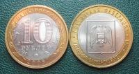 10 рублей. Кабардино-Балкарская республика