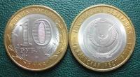 10 рублей. Удмуртская республика
