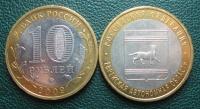 10 рублей. Еврейская АО