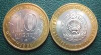 10 рублей. Республика Калмыкия