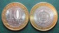 10 рублей. Чеченская Республика
