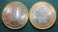 10 рублей. Ненецкий автономный округ