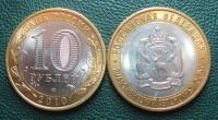 10 рублей. Ямало-Ненецкий автономный округ