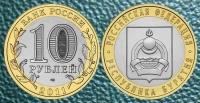 10 рублей. Республика Бурятия