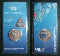 25 рублей. Сочи—2014. Эмблема (цветная).