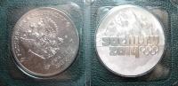 25 рублей. Сочи—2014. Эмблема.