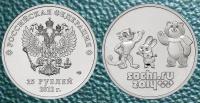 25 рублей. Сочи—2014. Талисманы.