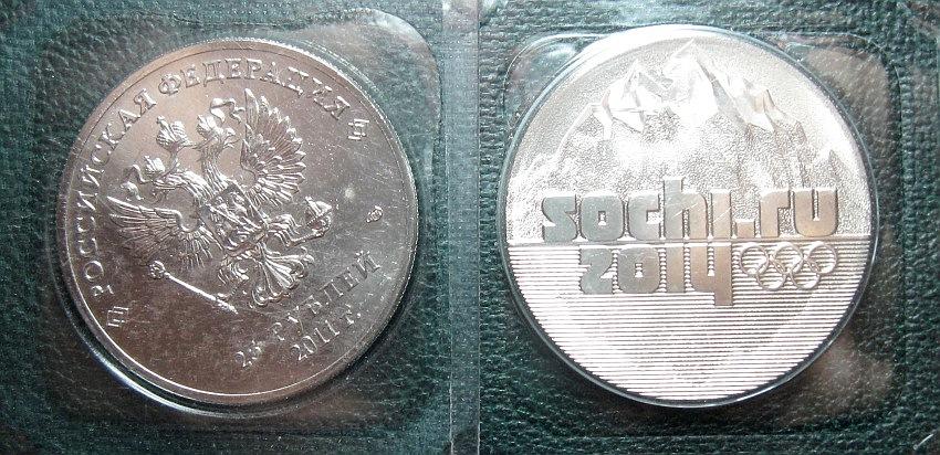 Sochi-2011