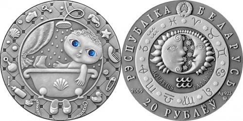 Водолей, 20 рублей