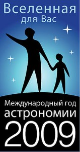 god-astronomii-2009