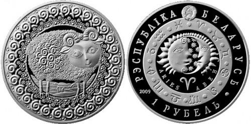 Овен, 1 рубль