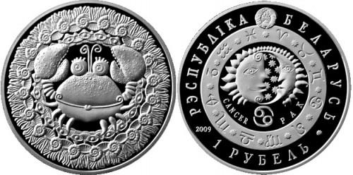 Рак, 1 рубль