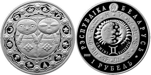 Близнецы, 1 рубль