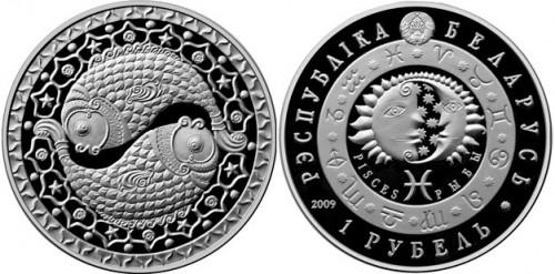 Рыбы, 1 рубль