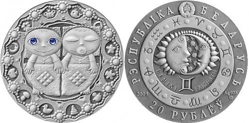 Близнецы, 20 рублей