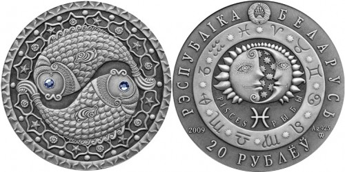 Рыбы, 20 рублей
