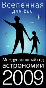 Логотип Года астрономии — 2009