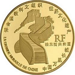 Франция, 2007, 10 евро, Великая Китайская стена, аверс