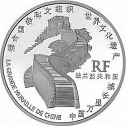 Франция, 2007, 1.5 евро, Великая Китайская стена, аверс
