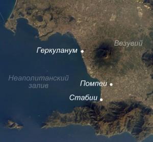 Города прекратившие существование после извержения Везувия