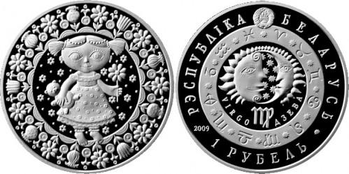 Дева, 1 рубль