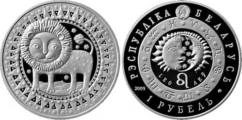 Лев, 1 рубль