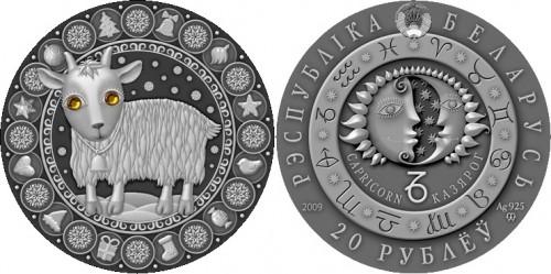 Козерог, 20 рублей