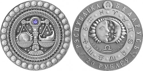 Весы, 20 рублей
